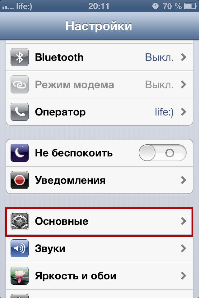 Как сделать так что бы на айфоне показывало процент зарядки