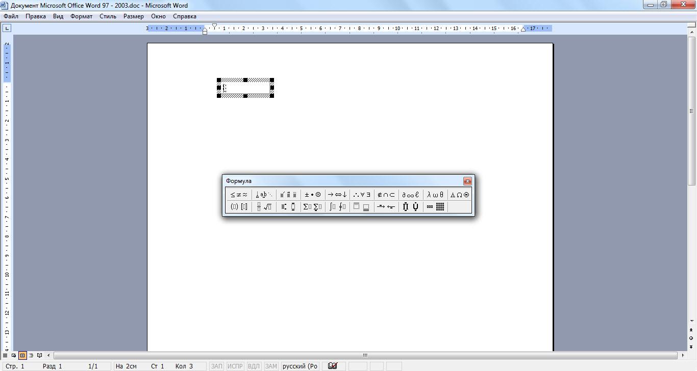 Как сделать формулы в 2003 317