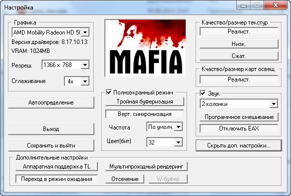 Почему не запускается mafia 2 на windows 10