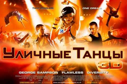 Танцевальные фильмы