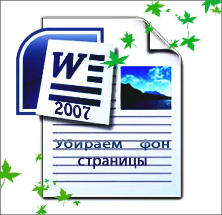 Как в Word 2007 убрать цвет фона страницы