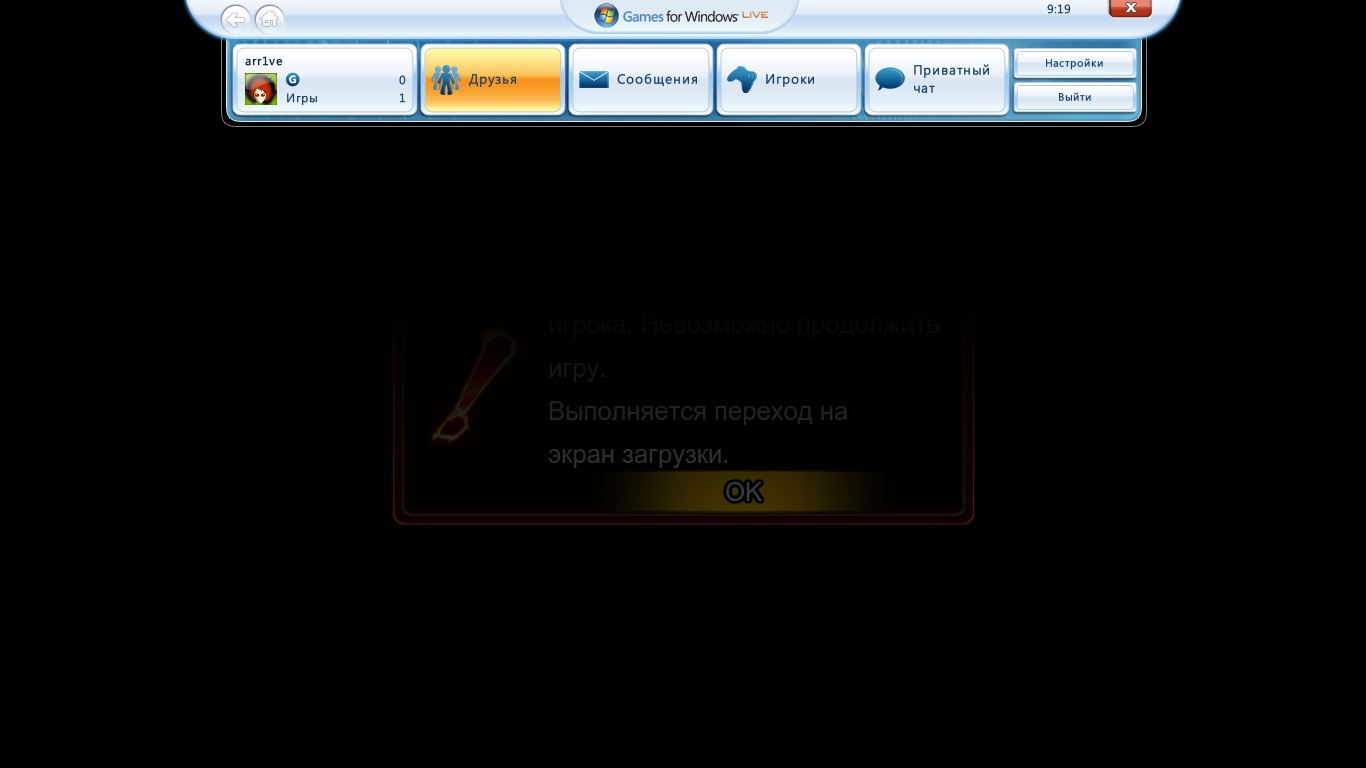 Windows live автономный профиль