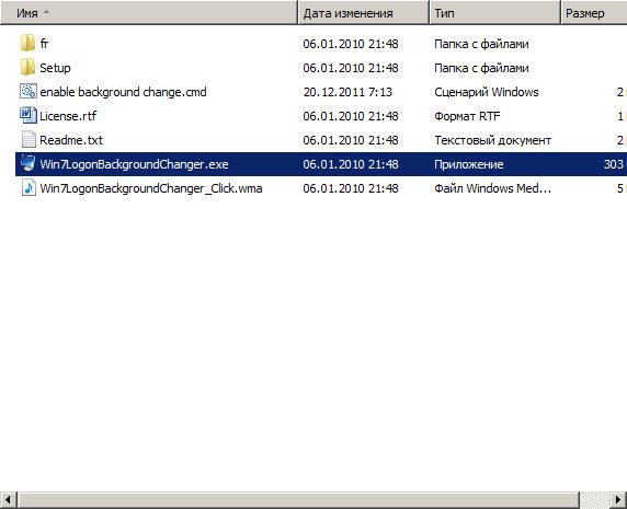 Windows 7 экран приветствия