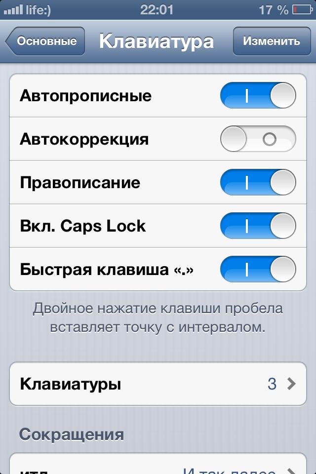 Полезные функции клавиатуры iOS
