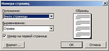 Как пронумеровать страницы в ворде 2003