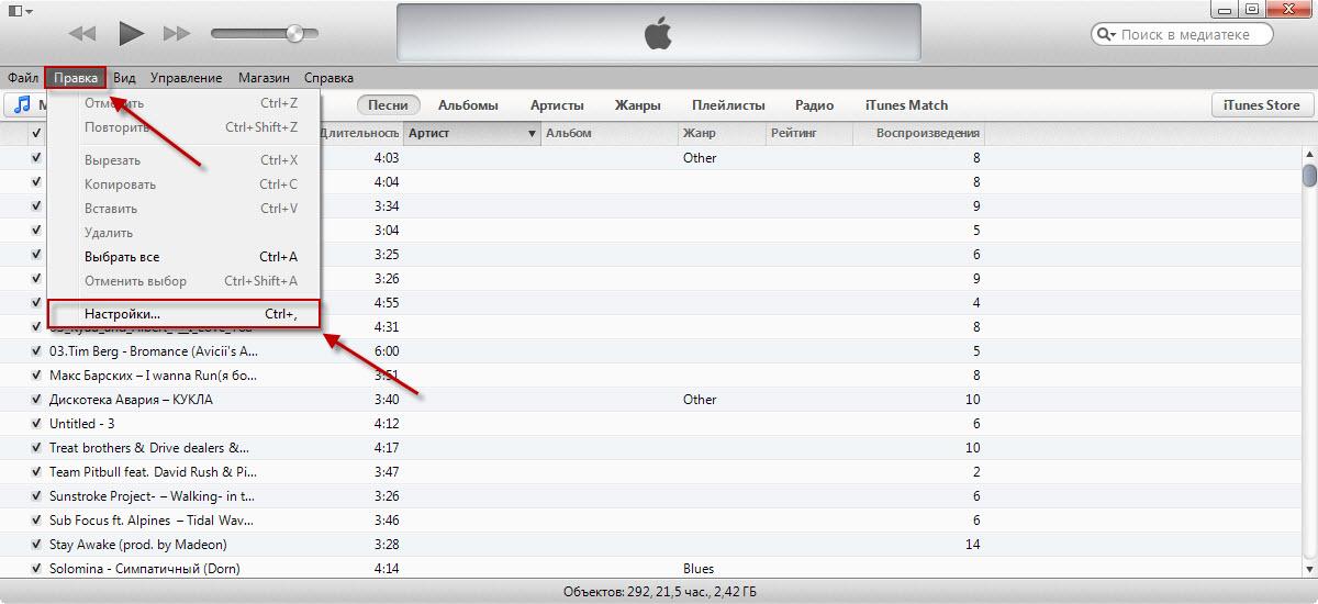 Как удалить резервные копии iTunes