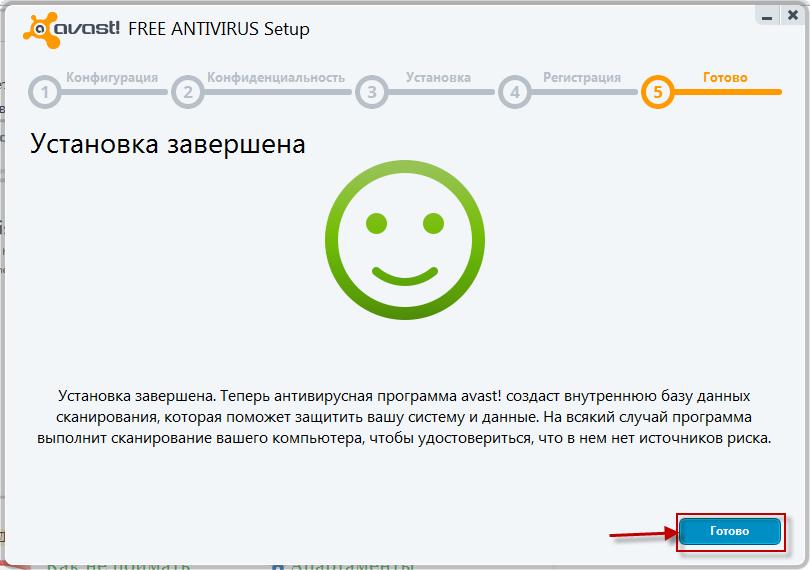 Как установить антивирус Аваст бесплатно