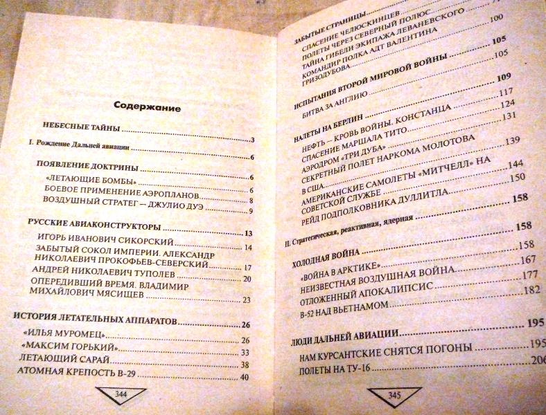 Как сделать содержание в ворде 2003