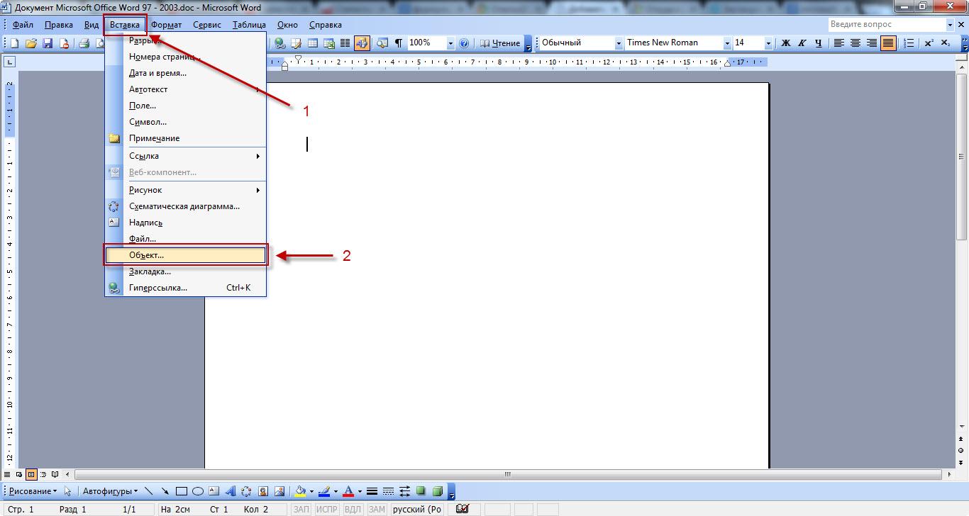 Как вставить формулу в ворде 2003
