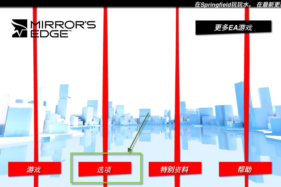 Как поменять язык в Mirror's Edge для iPhone