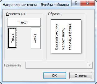 Как напечатать текст вертикально в ворде
