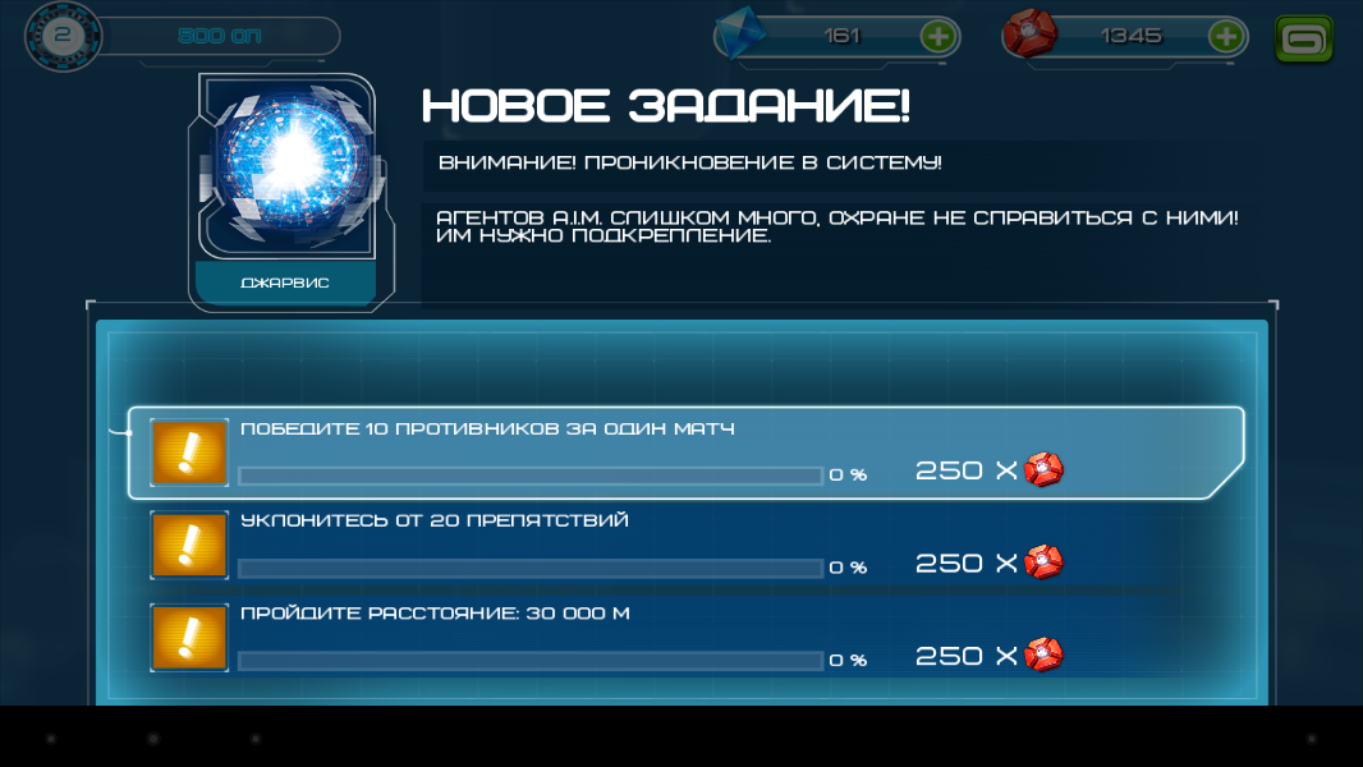 Игра Iron Man на PC