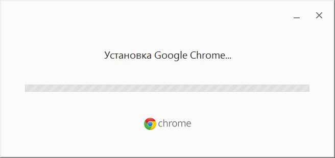 Установить Гугл Хром на компьютер