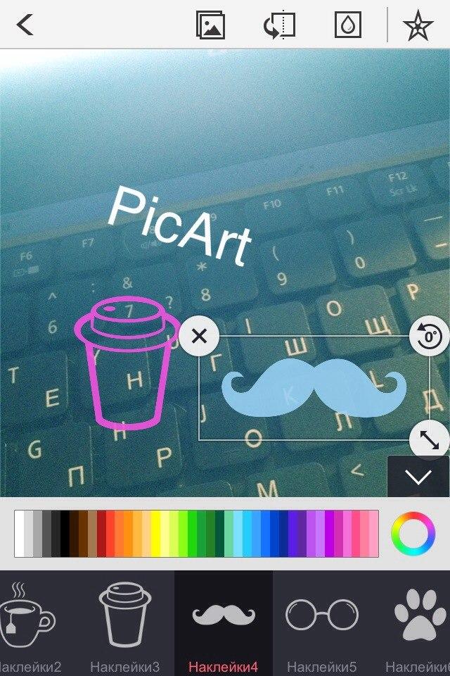 PicArt для компьютера