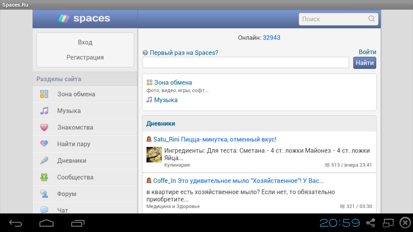 spaces.ru для компьютера