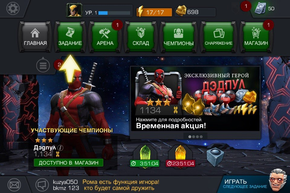 Marvel Contest of Champions на компьютер