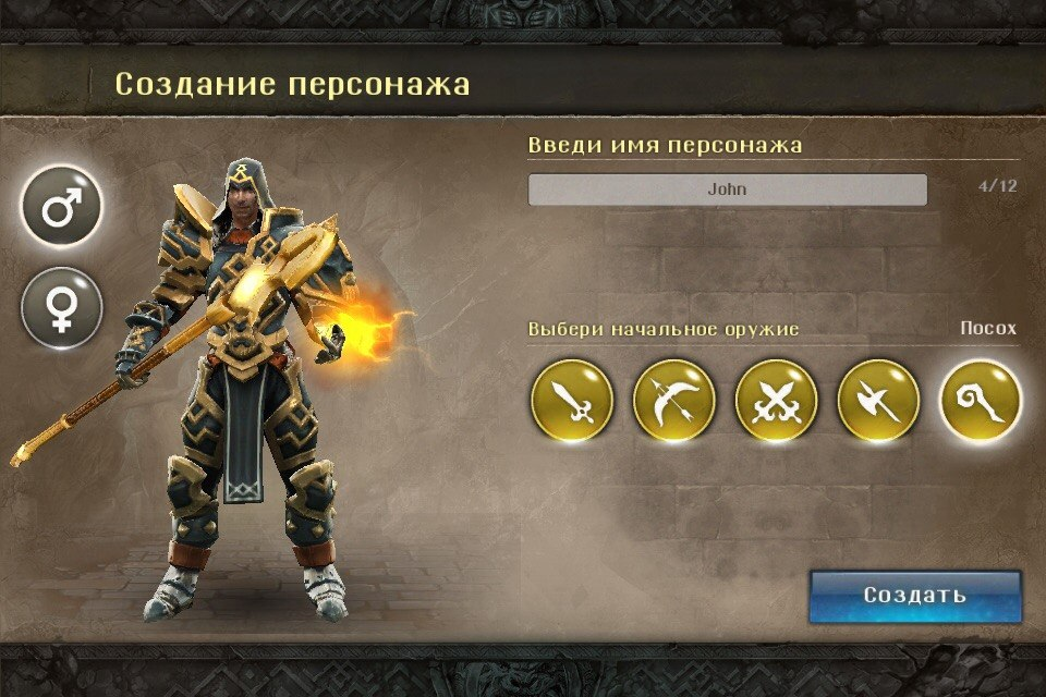 Dungeon Hunter 5 на компьютер