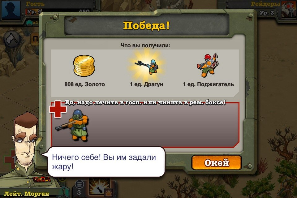Battle Nations на ПК