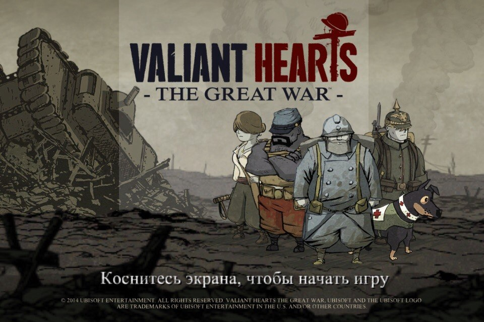 Valiant Hearts: The Great War на компьютер