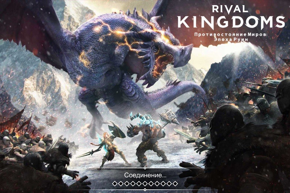 Rival Kingdoms: Age of Ruin на компьютер