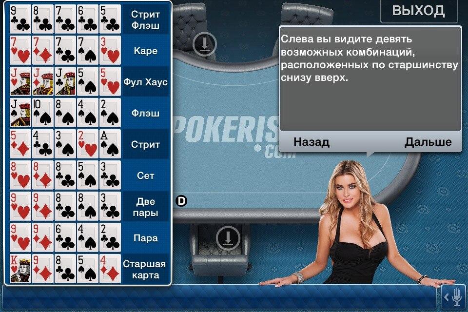 Texas Poker на ПК