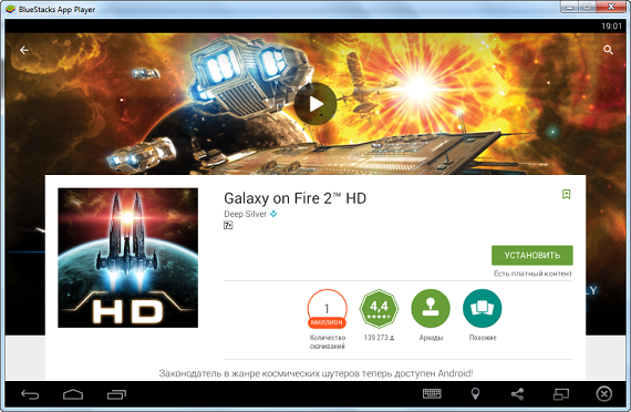 Galaxy on Fire 2 на компьютер