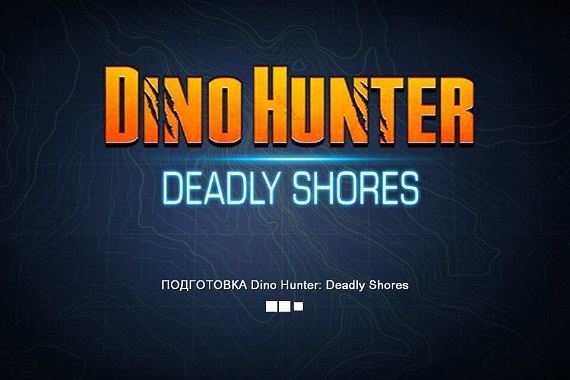 Dino Hunter: Deadly Shores на компьютер