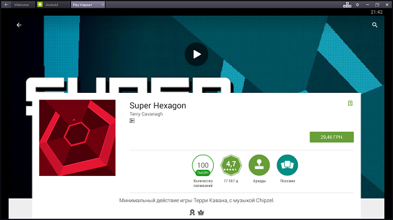 Super Hexagon на компьютер