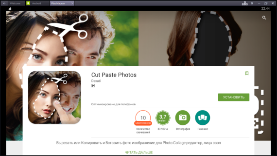 Cut Paste Photos на компьютер