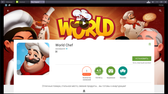 World Chef на компьютер