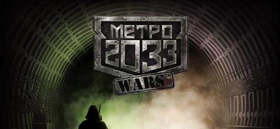 Metro 2033 Wars на ПК