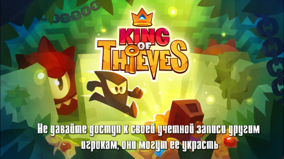 King of Thieves играть на компьютере