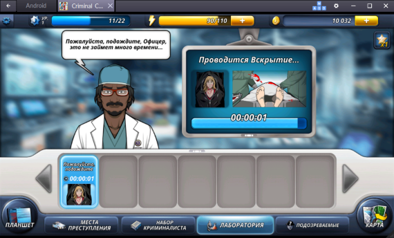 Как играть в Criminal Case через эмулятор BlueStacks