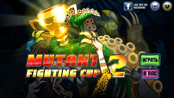 Игра Mutant Fighting Cup 2 на компьютер