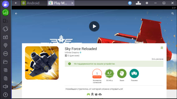 Sky Force Reloaded в эмуляторе BlueStacks
