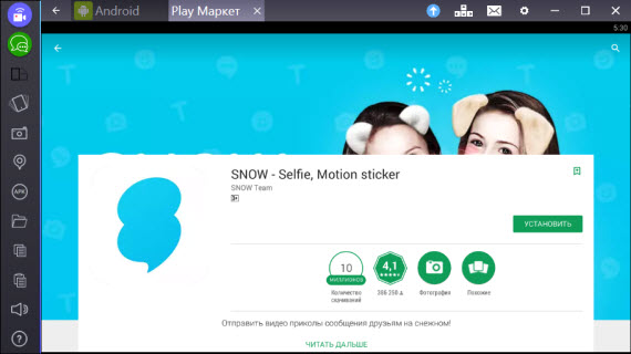 SNOW - Selfie, Motion sticker в BlueStacks