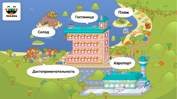 Toca Life Vacation_screen2