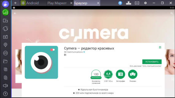 Cymera_BlueStacks