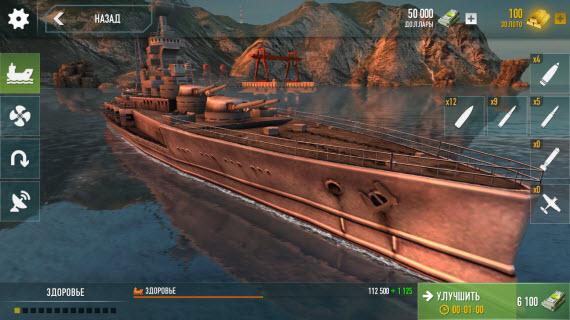 Battle of Warships_мастерская